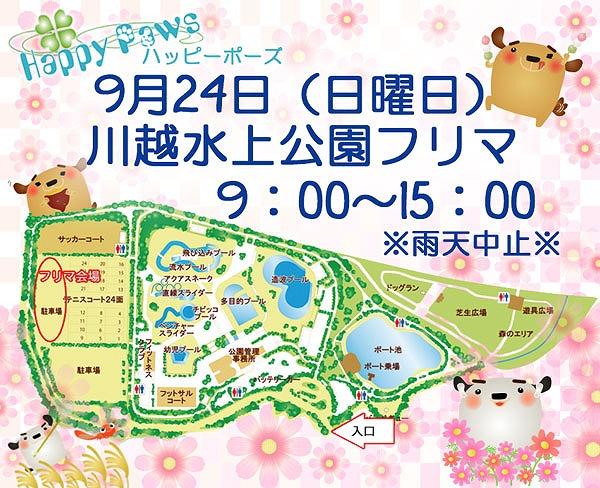 s-170924川越