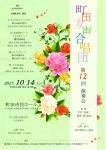 町田女声合唱団演奏会