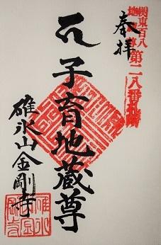 碓氷山 金剛寺(関東百八地蔵)#
