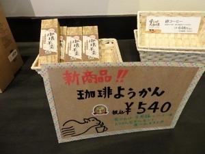 P5056098すなば珈琲 賀露店