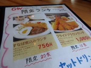 P5056113すなば珈琲 賀露店