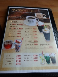 P5056107すなば珈琲 賀露店