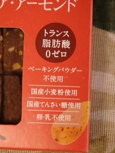 P5166807マクロビオティッククッキー