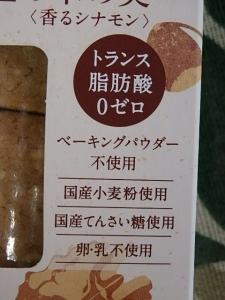 P5166808マクロビオティッククッキー
