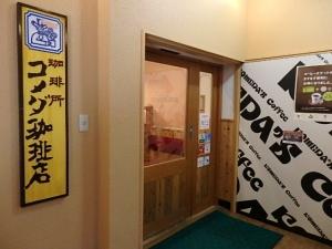 P5146803 珈琲所 コメダ珈琲店