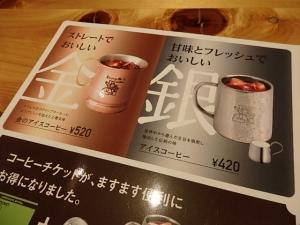 P5146792 珈琲所 コメダ珈琲店