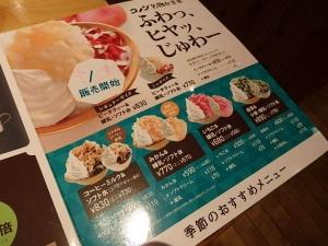 P5146793 珈琲所 コメダ珈琲店