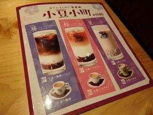 P5146794 珈琲所 コメダ珈琲店