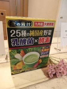 P5096510 金の青汁 25種の純国産野菜 乳酸菌×酵素57