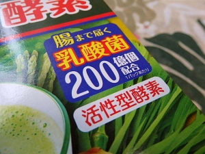 P5136735 金の青汁 25種の純国産野菜 乳酸菌×酵素57