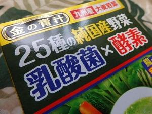 P5136732 金の青汁 25種の純国産野菜 乳酸菌×酵素57