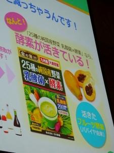 P5096814 金の青汁 25種の純国産野菜 乳酸菌×酵素57