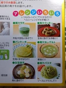 P5136733 金の青汁 25種の純国産野菜 乳酸菌×酵素57