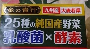 P5136731 金の青汁 25種の純国産野菜 乳酸菌×酵素57dane