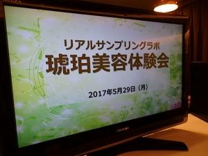 P5296570 SALON by 山野愛子 どろんこ美容