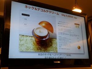 P5296602 SALON by 山野愛子 どろんこ美容