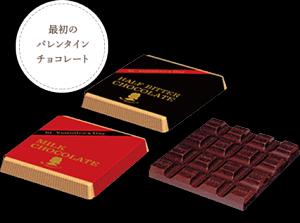 メリーチョコレート歴史