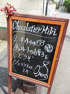 P6247040ショコラティエ ミキ