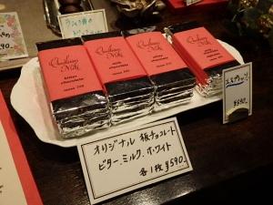 P6247057ショコラティエ ミキ