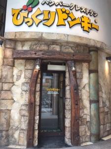 IMG_7383ハンバーグレストラン びっくりドンキー