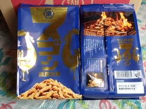 P6277110スゴーン~鶏炭火焼き
