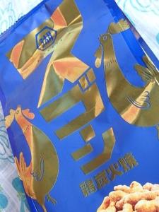 P6277115スゴーン~鶏炭火焼き