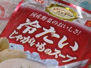 P7147380 シェフズリザーブ 冷たいスープ