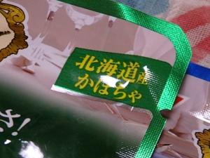P7147387 シェフズリザーブ 冷たいスープ
