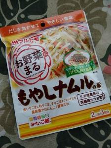 P8030116 お野菜まるシリーズ