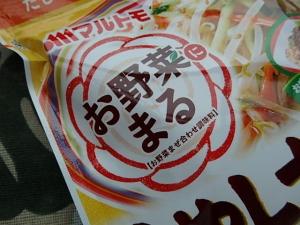 P8030118 お野菜まるシリーズ