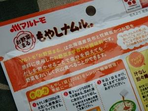P8030121 お野菜まるシリーズ