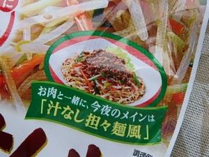 P8030122 お野菜まるシリーズ