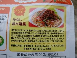 P8030124 お野菜まるシリーズ