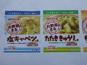 P8030130 お野菜まるシリーズ