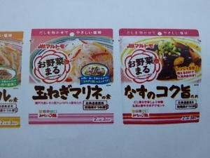 P8030131 お野菜まるシリーズ