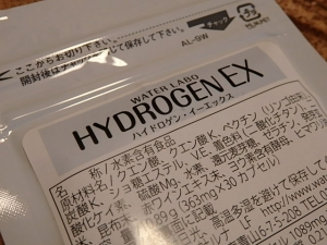 P8020070ハイドロゲンEX