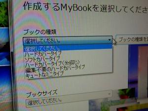 P7290046  マイブック