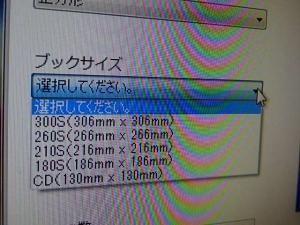 P7290048 マイブック