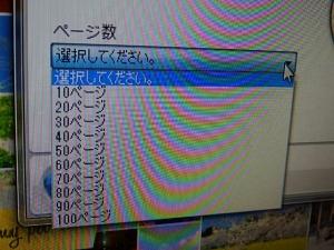 P7290050 マイブック