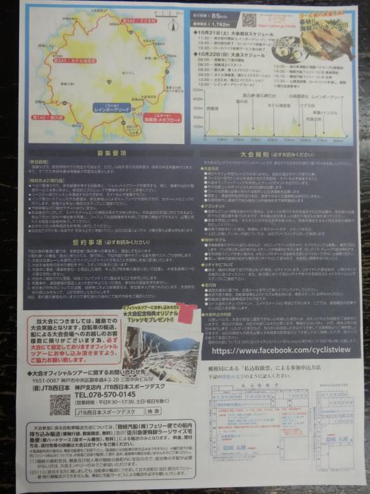隠岐ござんせライド 2017-2