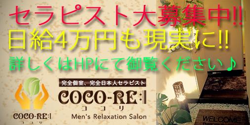 東京都北区赤羽の完全個室・完全日本人セラピスト、完全予約制のメンズエステサロン「COCO-RE ココリ」です。選び抜かれた美人日本人セラピストの本格リラクゼーションエステと楽しく癒される会話をご堪能下さいませ!!
