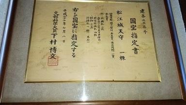 松江城 (6)