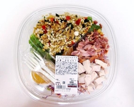 コストコ ◆ グレインズ ボウル サラダ 998円也 ◆