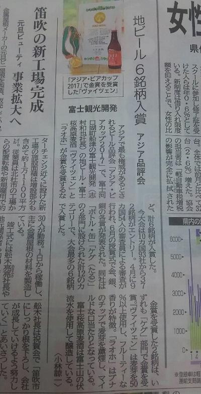 20170804新聞記事