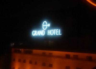 グランドホテル浜松看板