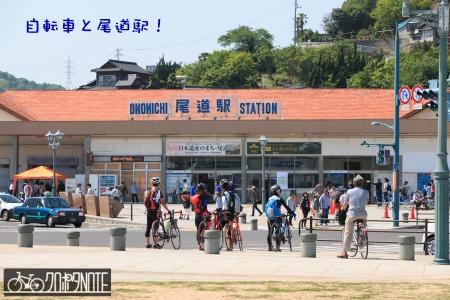 駅と自転車