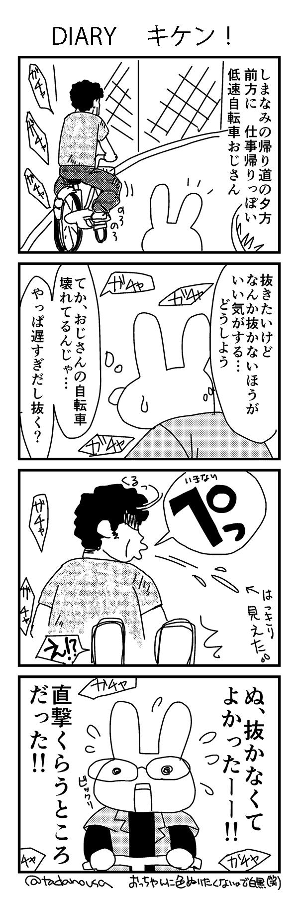 日記20170526