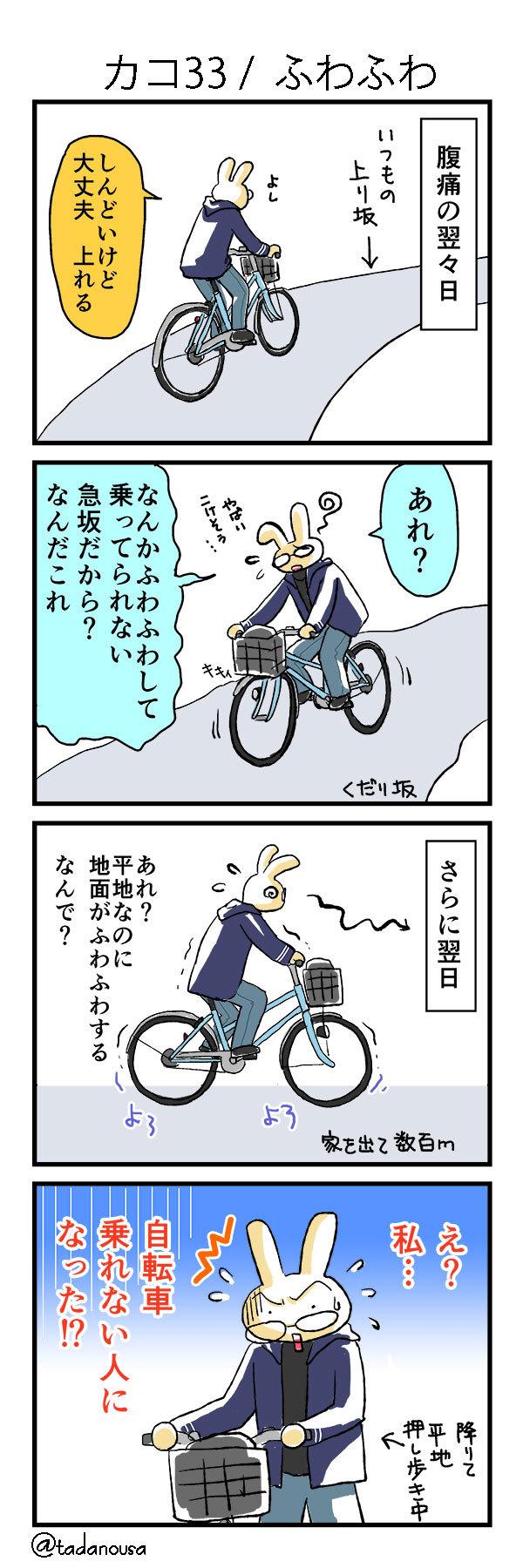 カコ033