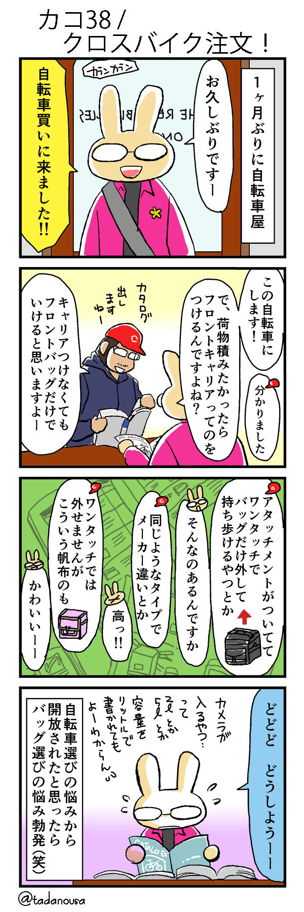 カコ038