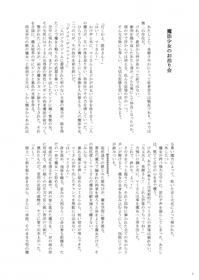 本文2・縮小